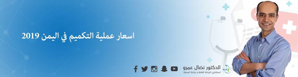 اسعار عملية التكميم في اليمن 2019