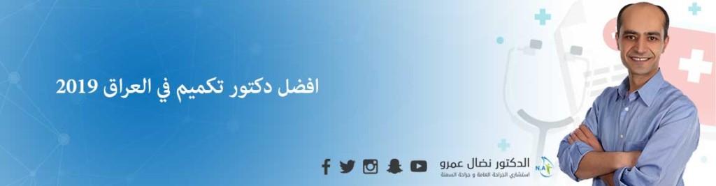 افضل دكتور تكميم في العراق 2019