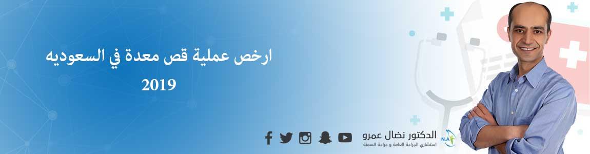 2019 ارخص عملية قص معدة في السعوديه